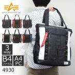 アルファALPHA3wayバッグ 3wayリュック メンズ トートバッグ 通学バッグ スクールバッグ A4PC