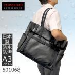 デザインと素材で魅せるジャパンメイド トートバッグ メンズ