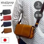 ショッピングボディバッグ ボディバッグ メンズ 本革 国産 日本製 クラッチバッグ セカンドバッグ Bluffpop 敬老の日