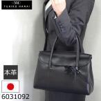 フォーマルバッグ 黒 革 ハンドバッグ 日本製 YUKIKO HANAI