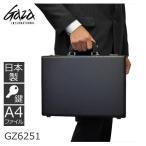 ビジネスバッグ メンズ a4 日本製 ブランド アタッシュケース アタッシェケース 合皮 GAZA ガザ 出張 旅行