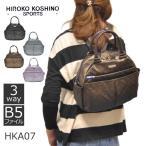 ヒロココシノスポーツ HIROKO KOSHINO SPORTS 3wayリュック リュックサック 3wayバッグ ショルダーバッグ