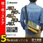 ショッピングメッセンジャー Bianchi ビアンキ NBTCシリーズ メッセンジャーバッグ メンズ レディース 男女兼用 電子書籍 ゲーム機 タブレット収納 ショルダーバッグ 斜めがけ
