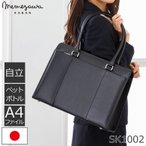 日本製 リクルートバッグ レディース ビジネスバッグ A4 就活