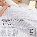 mofua natural 先染めストライプのタオルケット(ダブル)【受注発注】
