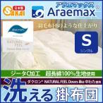 洗える布団 シングルサイズ 掛け布団 ダクロン(R) コンフォレル ダウンエッセンス(R) 中綿使用