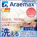 【送料無料】ダクロン(R) コンフォレル(R)シルキーソフト中綿使用 洗える掛け布団 シングルサイズ