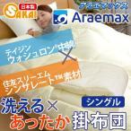 【日本製】シンサレート 洗える掛け布団 シングルサイズ 高機能 シンサレート ウルトラ/テイジン ウォシュロン中綿使用