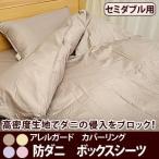 ボックスシーツ セミダブル アレルガード防ダニ ベッド用ボックスシーツ セミダブル