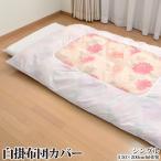 白掛ふとんカバー シングルサイズ(150×200cm用)