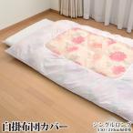 白掛ふとんカバー シングルロングサイズ(150×210cm用)
