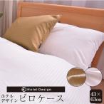 枕カバー ホテルデザイン ピロケース 43×63cm用 枕 カバー まくら カバー ピローケース