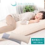 ふわっとさーら 抱き枕カバー 140×50cm用 50×140cm