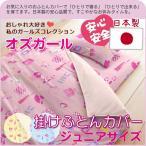 【日本製】 綿100% カバーリング (オズガール) 掛け布団カバー ジュニアサイズ 【受注発注】