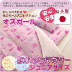 【日本製】 綿100% カバーリング (オズガール)  敷き布団カバー ジュニアサイズ 【受注発注】