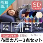 昭和西川 布団カバー 3点セット セミダブル 掛布団カバー ボックスシーツ ピロケース(洋式/BOXシーツタイプ)