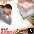 【2枚組】 日本製 激安 清潔 敷布団 シングルサイズ