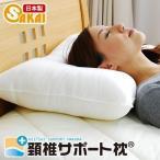 寝具, 棉被 - 枕 洗える枕 頚椎サポート枕 まくら ストレートネック 肩こり 快眠 帝人 テイジン クリスター 日本製 送料無料