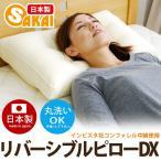 (枕 まくら)洗える枕 インビスタ社コンフォレル中綿枕 コンフォレルリバーシブルピローDX