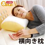 (枕 まくら)枕 肩こり 横向き枕 洗える枕