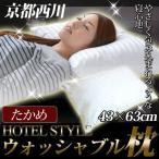 Yahoo!ふとん工場サカイ枕 まくら 京都西川 ホテルスタイル ふんわり ウォッシャブル枕 43×63cm たかめ