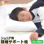 (枕 まくら)枕 肩こり 快眠枕 頚椎サポート枕 洗える枕 帝人クリスター綿 ジュニアサイズ