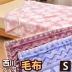 毛布 西川ブランド 衿付き2枚合わせ ふんわりあたたか毛布 シングルサイズ