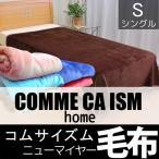 COMME CA ISM コムサイズム ニューマイヤー毛布 シングルサイズ