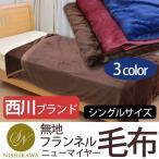 昭和西川 フランネル ニューマイヤー毛布 シングルサイズ