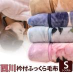 ショッピング毛布 毛布 西川 衿付きふっくらあったか毛布 シングルサイズ