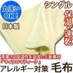 毛布 シングル アレルギー対策 マイクロマティーク 洗