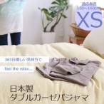 ショッピング日本製 【日本製】ダブルガーゼパジャマ(前開きボタンえり付き)XS【受注発注】