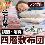 日本製 消臭 調湿 活力炭 四層敷布団 シングルサイズ(柄おまかせ) 東レ マッシュロン中綿使用