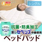 ショッピング中綿 東レ セベリス 抗菌防臭中綿使用 ベッドパッド 敷きパッド シングルサイズ