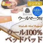 敷きパッド シングル サイズ ウール100% ベッドパッド ウォッシャブル