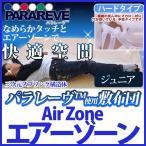 ショッピングブレス 三次元スプリング構造体 ブレスエアー(R)使用 敷布団 エアーゾーン(Air Zone) ジュニアサイズ [中空ハードタイプ]