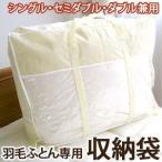 羽毛布団 収納袋 送料無料の画像