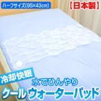 【日本製】水を入れるだけ★ひんやりクールな寝心地!冷却マット