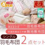 高級羽毛掛け布団(柄おまかせ)・抗菌防臭無地敷布団 羽毛布団セット シングルサイズ