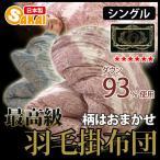【日本製】最高級羽毛掛け布団 シングルサイズ ハンガリーマザーホワイトダウン93%使用 プレミアムゴールドラベル(柄はおまかせ)【受注生産】