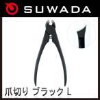 ●【送料無料】【SUWADA/スワダ】爪切り ブラック L