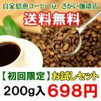コーヒー豆 お試し 送料無料 初めて  初回限定 500円 人気ブレンドコーヒー お試しセット クラシック100g たかくら100g 計200g20杯分入り メール便