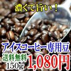 コーヒー豆 お試し 送料無料 初めて 珈琲 1000円ポッキリ アイスコーヒー専用豆セット 150g 15〜20杯分  水出しでも美味 フレンチロースト セールの画像