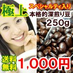 ショッピングコーヒー コーヒー豆 お試し 送料無料 初めて コーヒー 1000円ポッキリ  スペシャルティ カフェ・ルシアーナ&モカジャバ・極上深煎り豆飲み比べセット