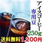 コーヒー豆 アイスコーヒー お試し 送料無料 初めて 珈琲 1200円ポッキリ アイスコーヒー専用豆セット 250g 25〜30杯分  水出しでも美味 フレンチロースト
