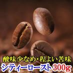 コーヒー豆 お試し 送料無料 珈琲 コーヒー 1200円ポッキリ シティロースト 飲み比べセット 合計300g  メール便 セール