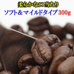 コーヒー豆 お試し 送料無料 初めて 珈琲 コーヒー 1200円ポッキリ ソフトマイルド飲み比べセット 150g×2袋 計300g30杯分入り メール便 セルフ父の日