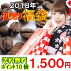 コーヒー豆 お試し 送料無料 ポイント10倍 1500円 限