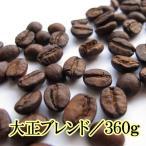 コーヒー豆 コーヒー 送料無料 お試し 珈琲  レギュラーコーヒー 大正ブレンド・360gポッキリセット
