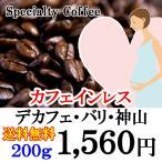 コーヒー豆 お試し 送料無料 初めて カフェインレス・デカフェ・バリ神山 しんざん お買い得 200gセット